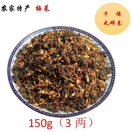 【桑植农品馆】张家界桑植梅菜梅干菜150g装