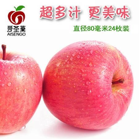 爱圣菓超多汁原产地优质洛川苹果80mm24枚新果迎新春特惠销售