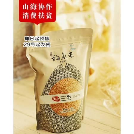 【平湖馆】青田余米三生 糙米+红米组合450g*2(江浙沪皖包邮)