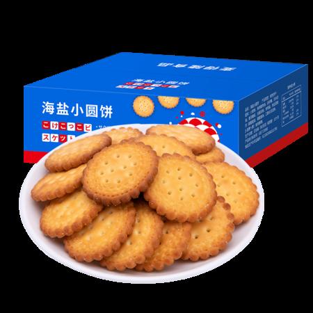 怡鹭网红日式小圆饼干400克日本海盐小圆饼天日盐饼干奶盐味休闲零食