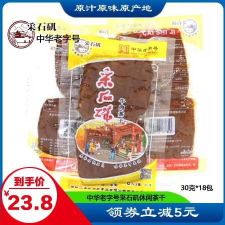 【中华老字号】采石矶休闲茶干30克*18包