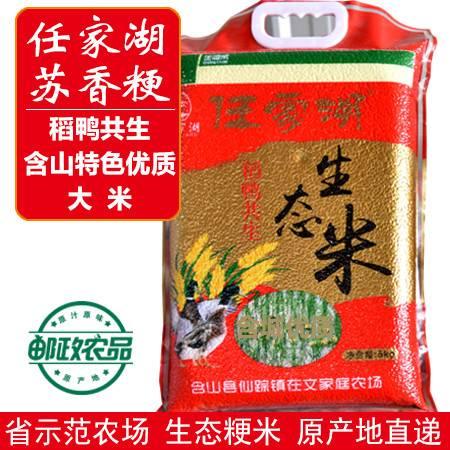 安徽·含山仙踪任家湖稻鸭共生特色优质苏香粳(大米)5公斤