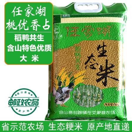安徽·含山仙踪任家湖特色优质稻鸭共生桃优香占(大米)5公斤