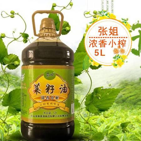 【邮政抗疫扶贫】安徽·含山农家传统手工制作张姐菜籽油浓香小榨5L