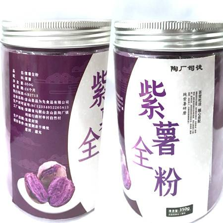 安徽.含山司徒村品为先纯紫薯烘烤磨制紫薯粉(350克*2罐)