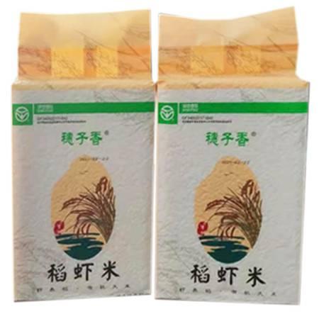 安徽·含山穗子香稻虾米(国家绿色食品认证)2.5公斤