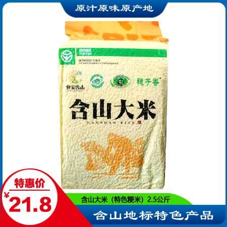 安徽含山大米(特色粳米)2.5公斤