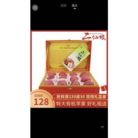 二仙坡 有机苹果新鲜水果脆甜糖心红富士大哥现摘先发礼盒装水果