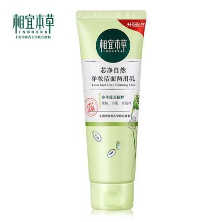 包邮 相宜本草 芯净自然净妆洁面两用乳130g 卸妆洁面、深层清洁、护肤化妆品