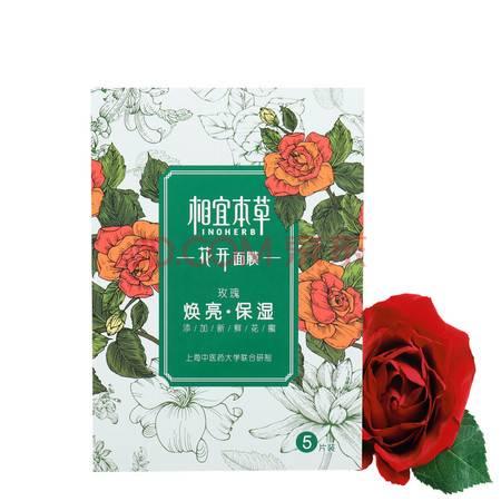 相宜本草 花开玫瑰焕亮保湿面膜25g*5片