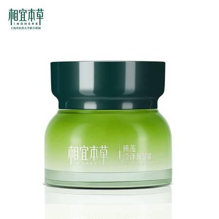 相宜本草 睡莲滢泽保湿霜50g