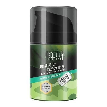 相宜本草 黑茶男士深层净护乳50g(护肤化妆品)