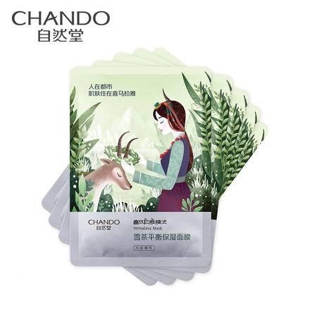 自然堂 喜马拉雅膜法 雪茶平衡保湿面膜26ml*5片 男女士面膜
