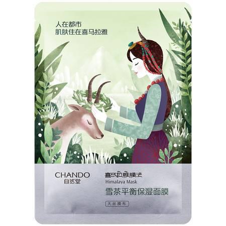 自然堂/CHANDO 喜马拉雅膜法 雪茶平衡保湿面膜26ml*1片 男女士面膜