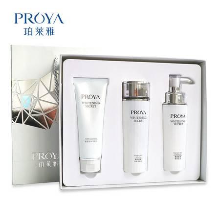 珀莱雅/PROYA 靓白肌密水乳洗面三件套补水保湿护肤套装护肤品