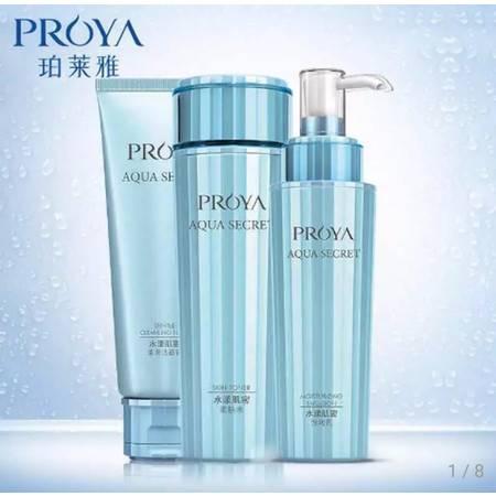 珀莱雅/PROYA 水漾肌密保湿三件套滋润型 控油爽肤洁面水乳液化妆品套装