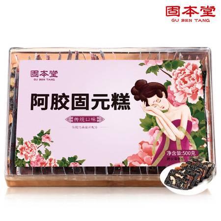 固本堂大果粒传统型阿胶糕500g固元膏即食东阿手工阿胶膏ejiao