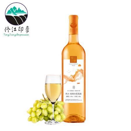 【商城特惠】通化市【佟江印象】脱醇白葡萄酒485ml*1/瓶