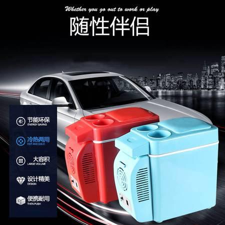 欧班尼 7L车载冰箱冷暖箱车家两用迷你小冰箱制冷冷藏12v接点烟器插头