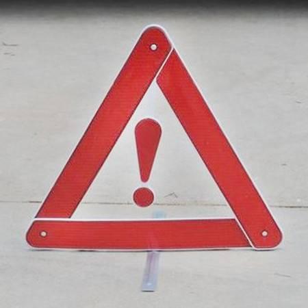 欧班尼 汽车三角警示牌 汽车三脚架 车用故障反光停车安全警示牌国标