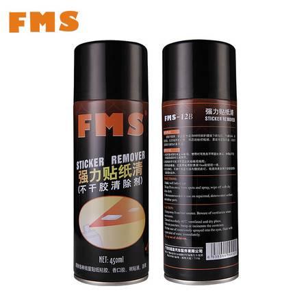 fms汽车粘胶去除剂不干胶清除用品 去胶除胶剂家用清洁柏油沥青