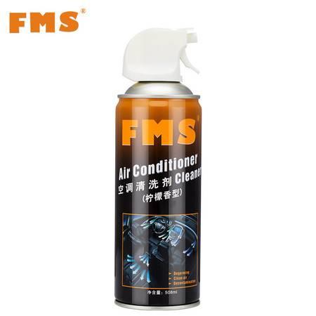 FMS汽车空调清洗剂车用空调管道清洁套装 免拆车内消毒杀菌除臭