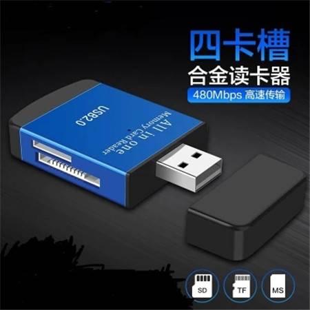 USB铝合金多功能多合一读卡器TF SD MS M2卡车载音箱读卡器
