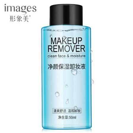 形象美净颜保湿卸妆液 温和清洁补水保湿卸妆水