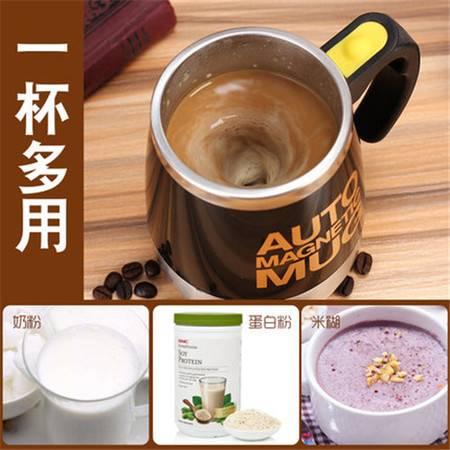 电动搅拌杯 磁化杯 咖啡杯