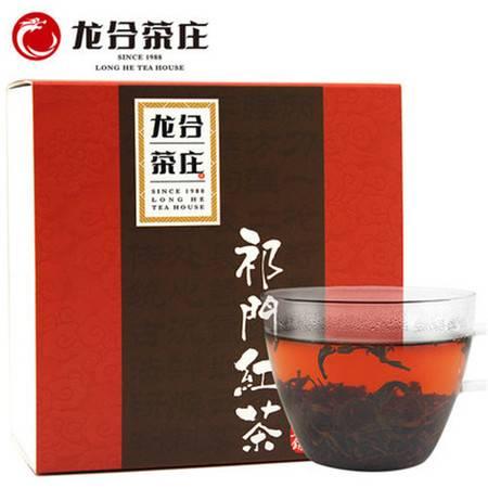 龙合 祁门红茶50g精致盒装