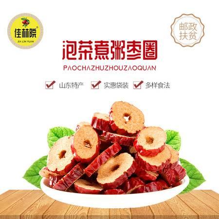 邮政扶贫 佳林院 (JIA LIN YUAN) 泡茶煮粥枣圈 800克袋装 山东特产 乐陵红枣圈
