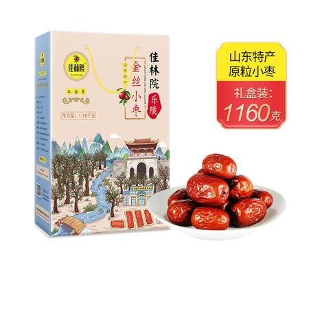 佳林院 乐陵金丝小枣1.16kg 一级质量 原粒小枣 山东特产 馈赠枣礼 精致礼盒装