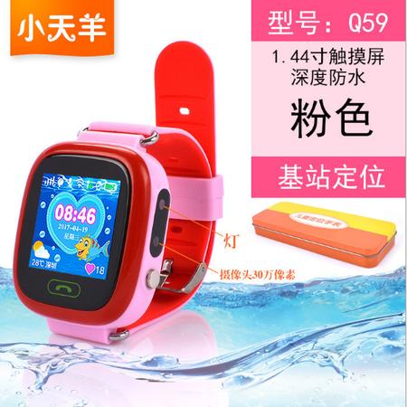 小天羊   Q59防水儿童定位学生手表手机 儿童智能手表 儿童电话手表