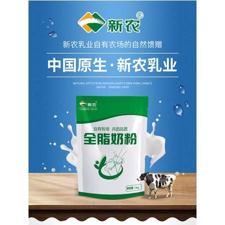 新疆全脂奶粉新农全脂牛奶粉1000g 包邮可以做酸奶的高钙纯生牛乳奶粉