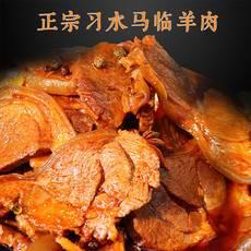 食乡味 【冬至爆款】正宗习水老牌马临羊肉 红油/清汤 羊肉火锅 1斤装 原锅汤