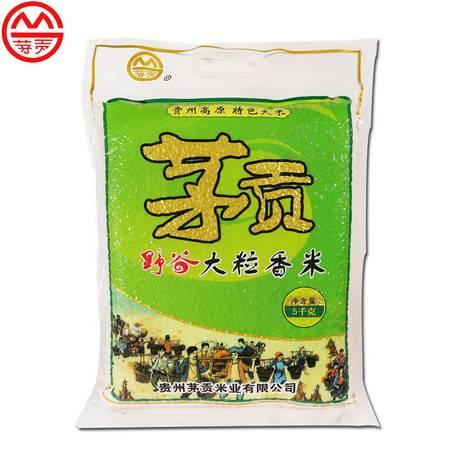 包邮2018新米贵州湄潭茅贡米 茅贡牌新米5kg农家大米 野谷大粒香
