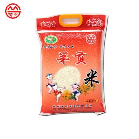 包邮2018年新米茅贡大粒香米优质高原大米5kg贵州特色茅坝贡米