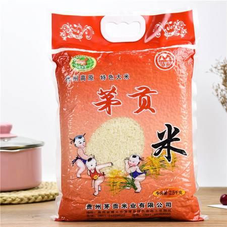 2018秋季新米大米贵州遵义湄潭茅贡大粒香米2.5KG真空包装大米