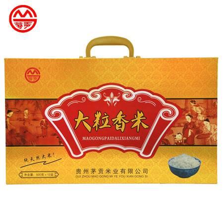 包邮 2018年新米大米贵州湄潭茅贡500g12盒大粒香米送礼礼盒