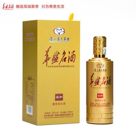 華盛名酒——柔和  源自茅台镇的好酒 53%vol 450ml/瓶 全国包邮