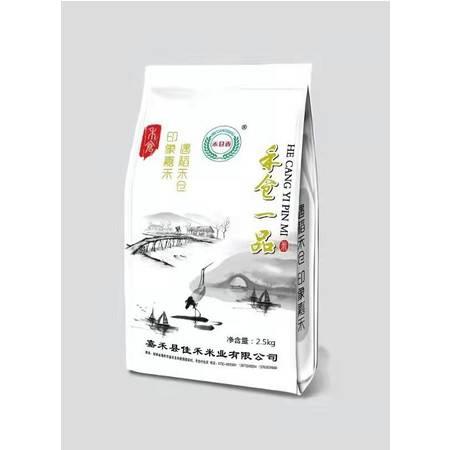 【湘情湘味】 湖南郴州 嘉禾县 佳禾米业 禾仓一品米 2.5KG/袋