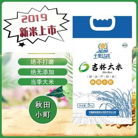 (双辽发货)千里辽河秋田小町5KG米砖 可视可追溯新鲜大米