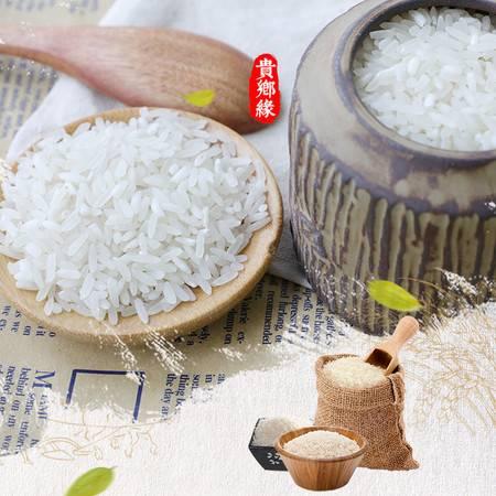 黔南荔波【贵乡缘--阳凤米】2.5KG/袋*2袋  下单后3-5天发货