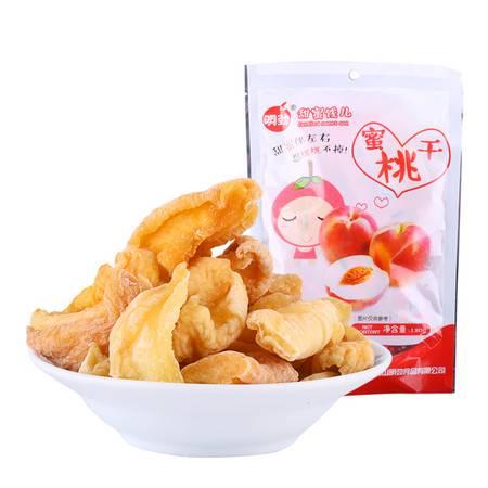 明劲 【明劲休闲食品 120g蜜桃干】果蔬干 蜜饯 办公零食网红零食