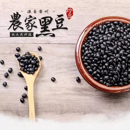 图形 贵州锦屏天然农家自种绿心小黑豆 3斤/袋 贵州省内包邮