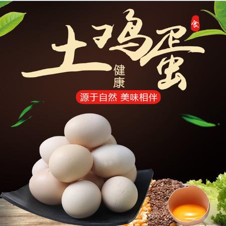 【泗县扶贫农产品】泗县特产农村农家原生态散养新鲜草鸡蛋盒装 土鸡蛋袋装 40枚