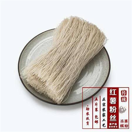 【泗县扶贫农产品】泗县特产红薯手工细粉丝1500g精品礼盒 (拍下后3天内发货)