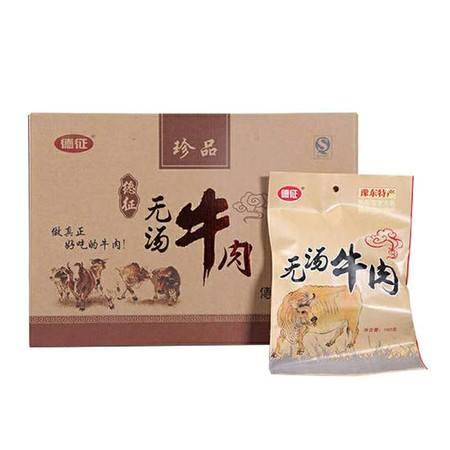 【工会会员扶贫优选】柘城德征无汤牛肉 150g*8包,除了牛气还很硬气