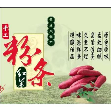 【工会会员扶贫优选】紫逸风生态园纯红薯手工粉条,源自长寿之乡,柔劲爽口,味道鲜美