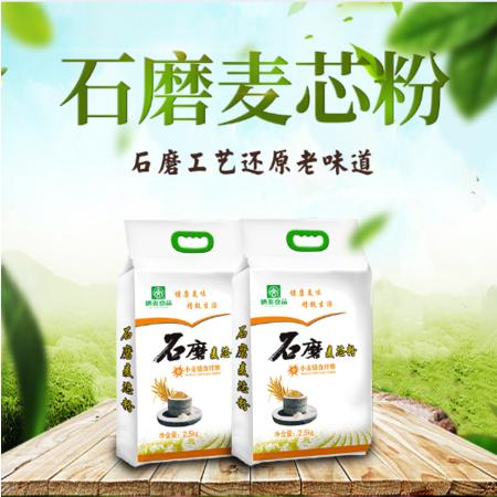 【工会会员扶贫优选】华星石磨麦芯粉 还原天然麦香(2*2.5kg/袋) 2袋包邮